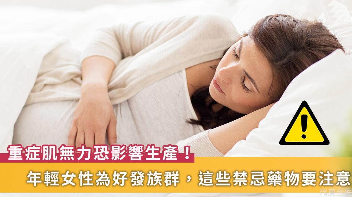 年輕女性出現重癥肌無力當心生產困難!這些禁忌藥物要避免