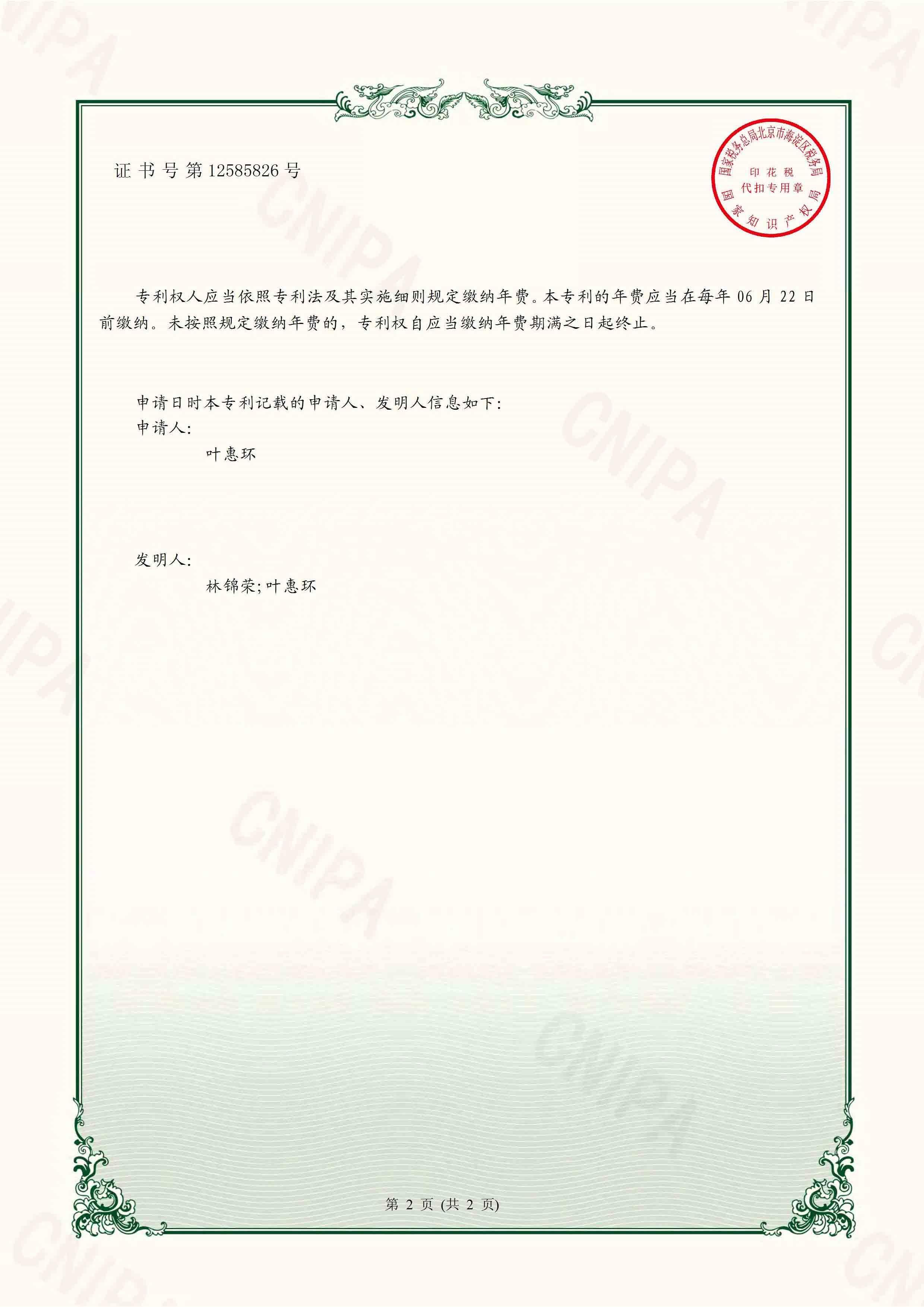 润道通环保新型专利证书