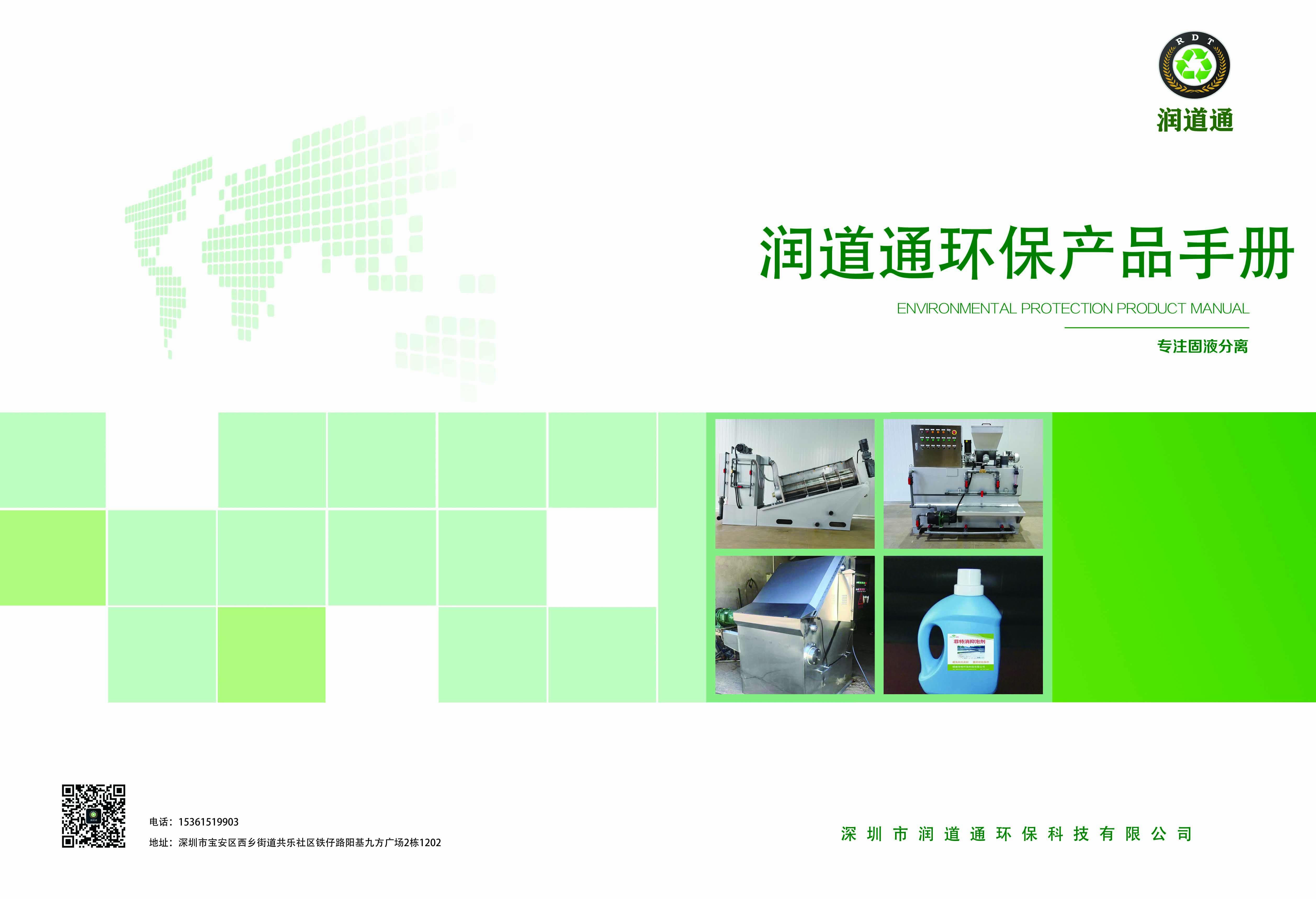 潤道通環保產品手冊