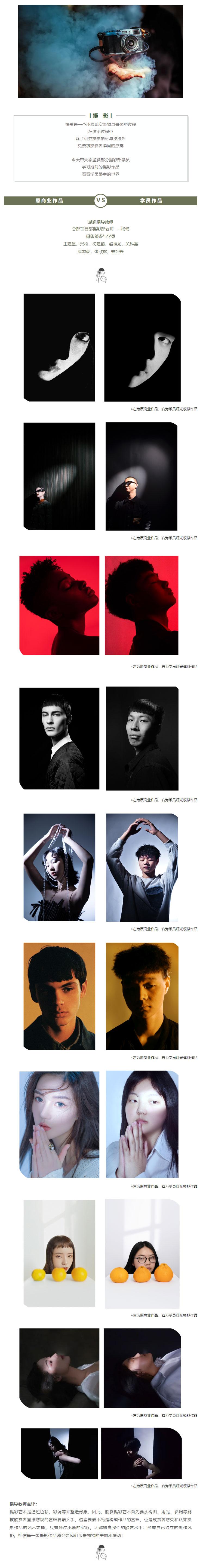 发现身边的色彩-_-总部项目部学员摄影作品展.jpg