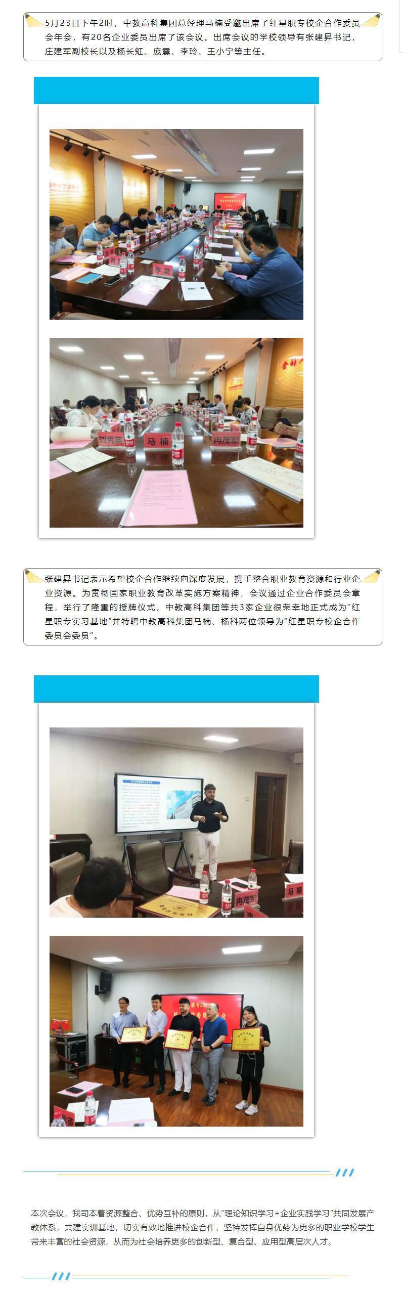 中教集团受邀出席红星职专校企合作委员会年会.jpg