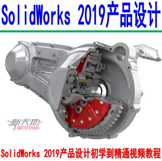 SolidWorks 2019产品设计初学到精通视频教程