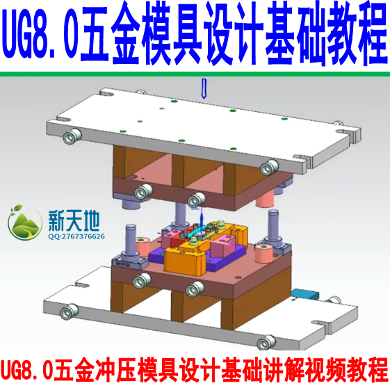 UG8.0五金沖壓模具設計基礎講解視頻教程