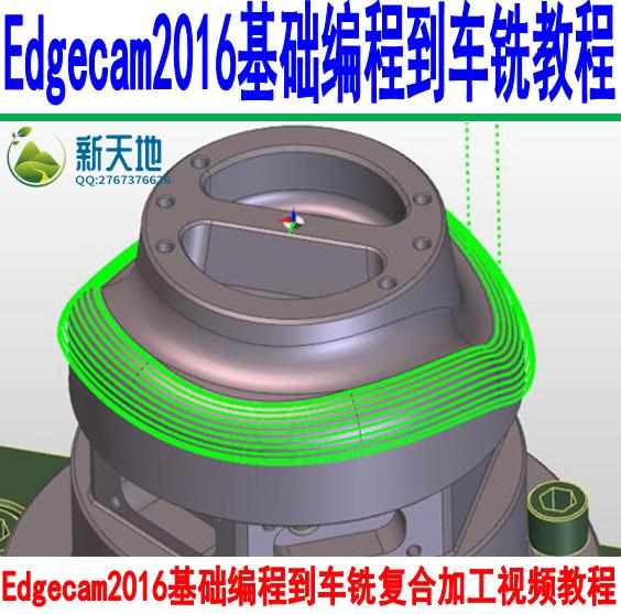 Edgecam2016基础编程到车铣复合加工视频教程