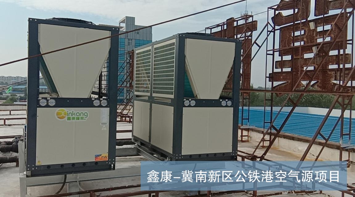 冀南新区公铁港鑫康空气能冷暖工程