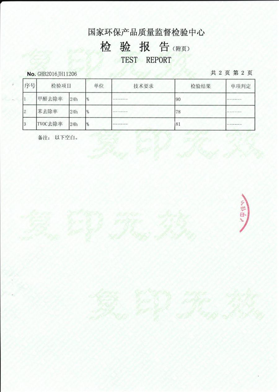 光触媒检测报告2