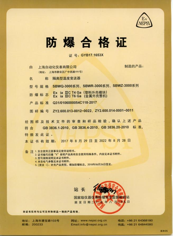 隔离型温度变送器防爆合格证